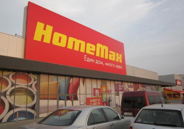 HomeMax в Стара Загора