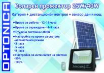 Соларен LED прожектор 25W 500 Lm