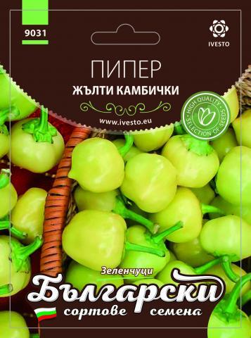 Български сортовe семена ПИПЕР ЖЪЛТИ КАМБИЧКИ