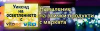 """ПРАВИЛНИК НА КАМПАНИЯТА """"Уикенд на осветлението"""""""