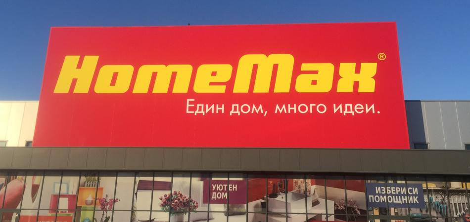 HomeMax в Русе