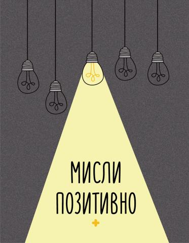 Картина с рамка ''Мисли позитивно''