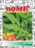 Семена за подправки HomeGarden РУКОЛА