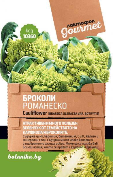 Лактофол Гурме Семена Броколи Романеско
