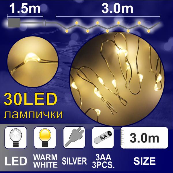 Светещ гирлянд КУПЪР 30 топло бели LED /диодни/ лампички