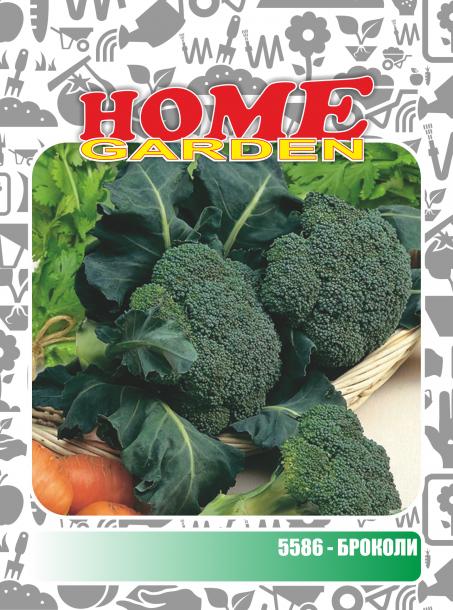 Семена за зеленчуци HomeGarden БРОКОЛИ