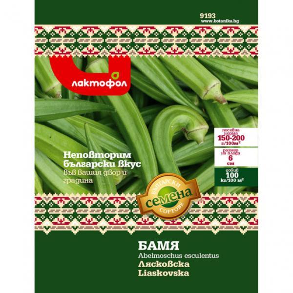 Български семена Бамя Лясковска - 5 гр.