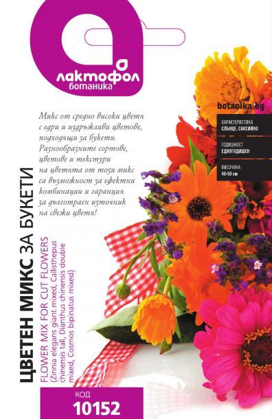 Лактофол БОТАНИК семена Цветен микс за рязан цвят