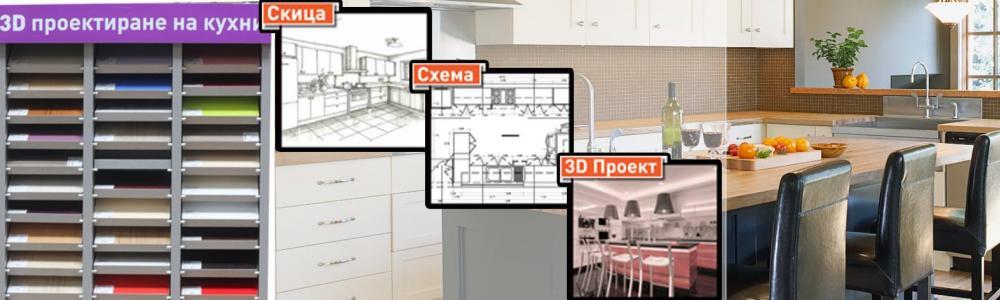 3D проектиране на кухня