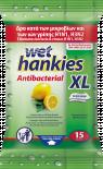 Мокри кърпички Антибактериални Lemon 15 бр. XL