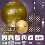 Каскада КУПЪР: 600 топло бели LED /диодни/ лампички.