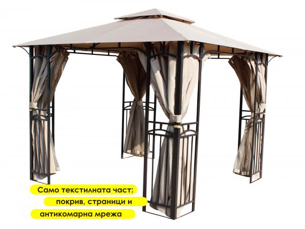 Резервен сет - покрив, страници, мрежа таупе