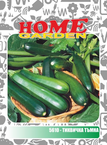 Семена за зеленчуци HomeGarden ТИКВИЧКИ тъмни