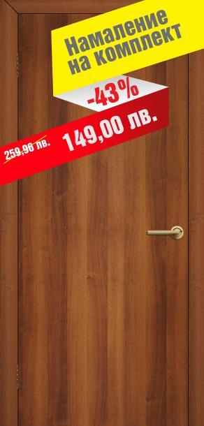 Интериорна врата Орех 90х200 см. лява/дясна
