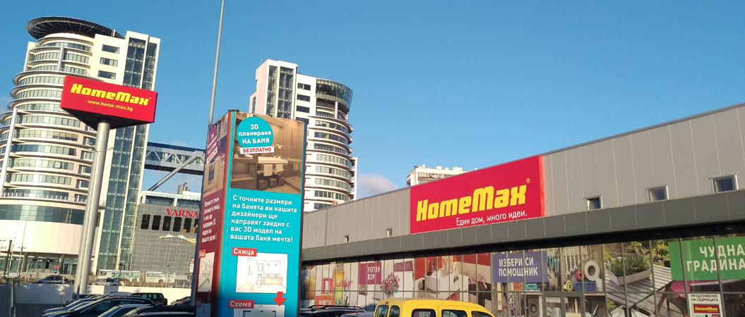 HomeMax във Варна