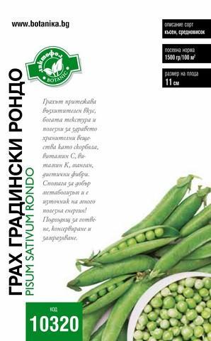 Лактофол БОТАНИК Грах градински Рондо
