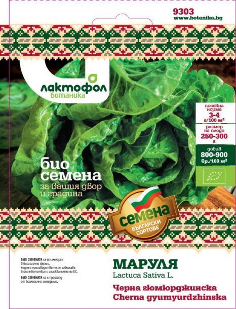 Български семена БИО Маруля Чeрна Гюмюрджинска - 3 гр.