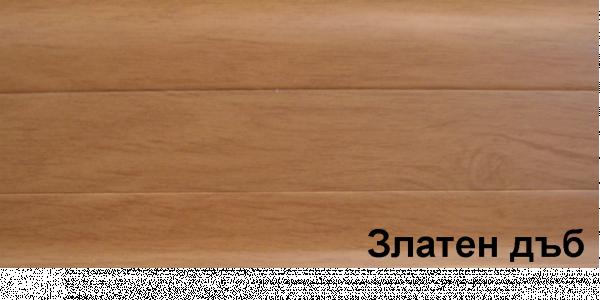 PVC перваз FLEX 522 златен дъб 2,5 м