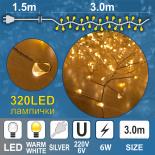 Клъстер КУПЪР: 320 топло бели LED /диодни/ лампички.