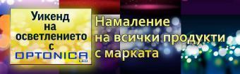 """""""УИКЕНД НА ОСВЕТЛЕНИЕТО"""" С OPTONICA В HOMEMAX"""