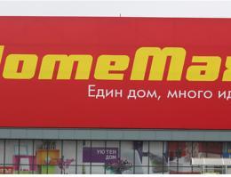 HomeMax в София Владимир Вазов