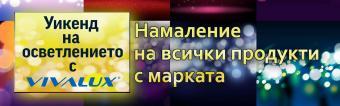"""""""УИКЕНД НА ОСВЕТЛЕНИЕТО"""" С VIVALUX  В HOMEMAX"""