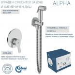 Комплект с хигиенен душ ALPHA