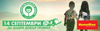 """""""Да изчистим България заедно"""""""