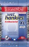 Мокри кърпички Антибактериални Clean 15 бр. XL