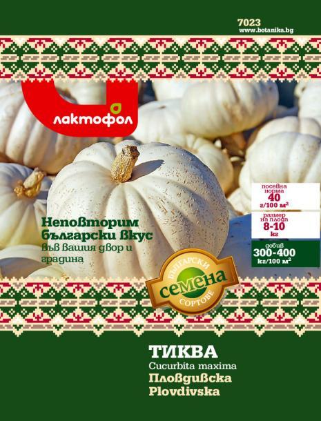Български семена Тиква Пловдивска - 5 гр.