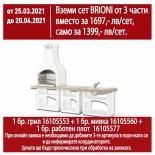Модулна мивка BRIONI /за грилкамина/