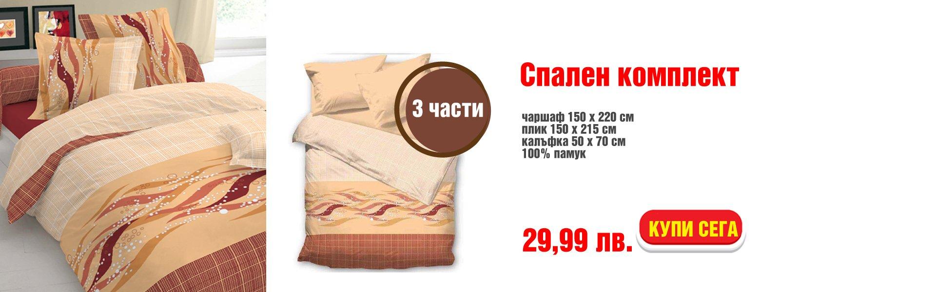 Спален комплект 3 части