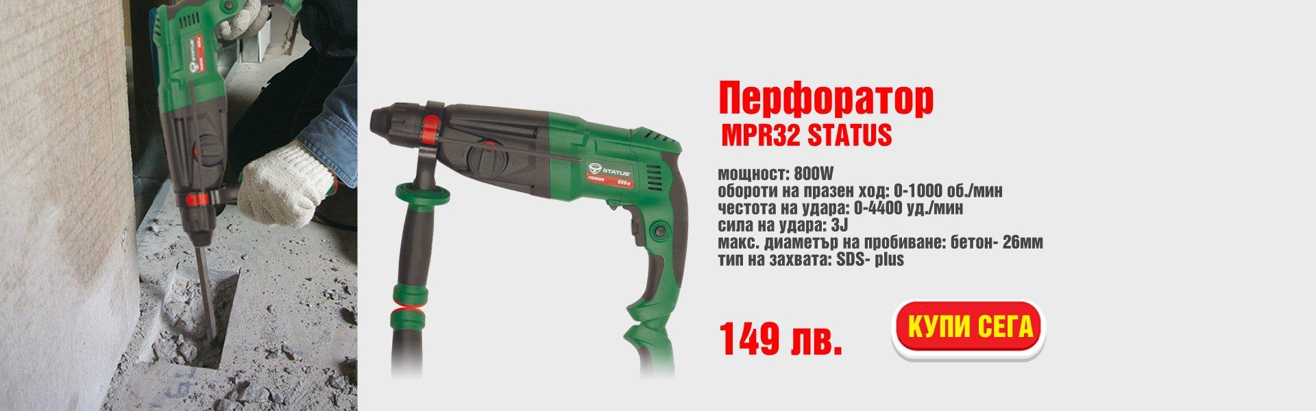 Перфоратор MPR32 STATUS