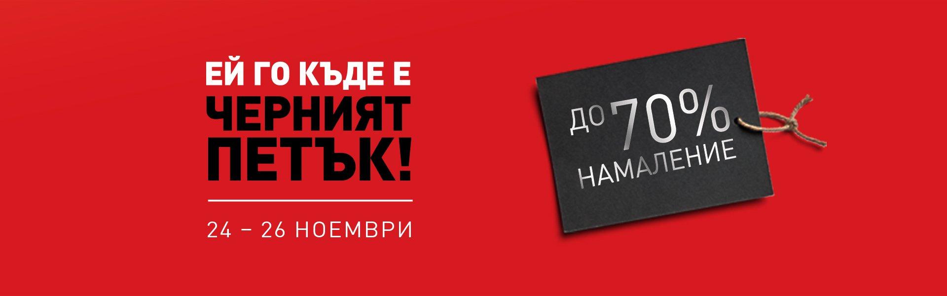 ЧЕРЕН ПЕТЪК
