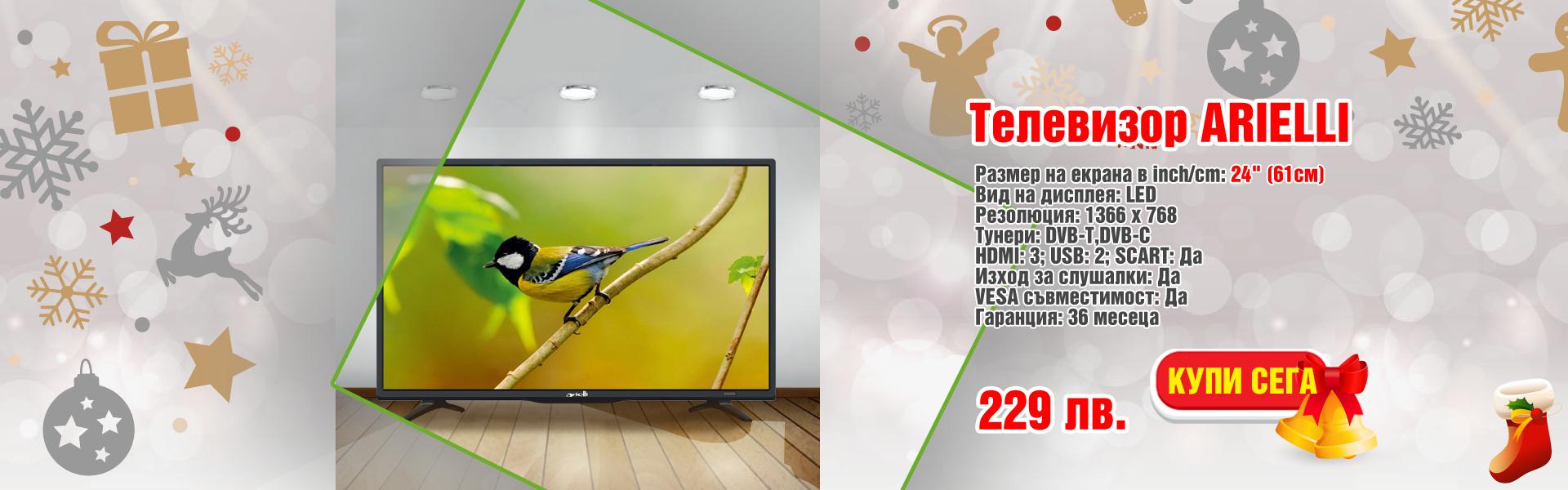 "Телевизор 24"""