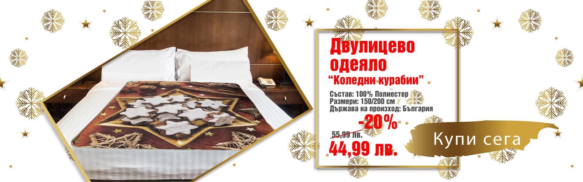 Одеяло Коледа