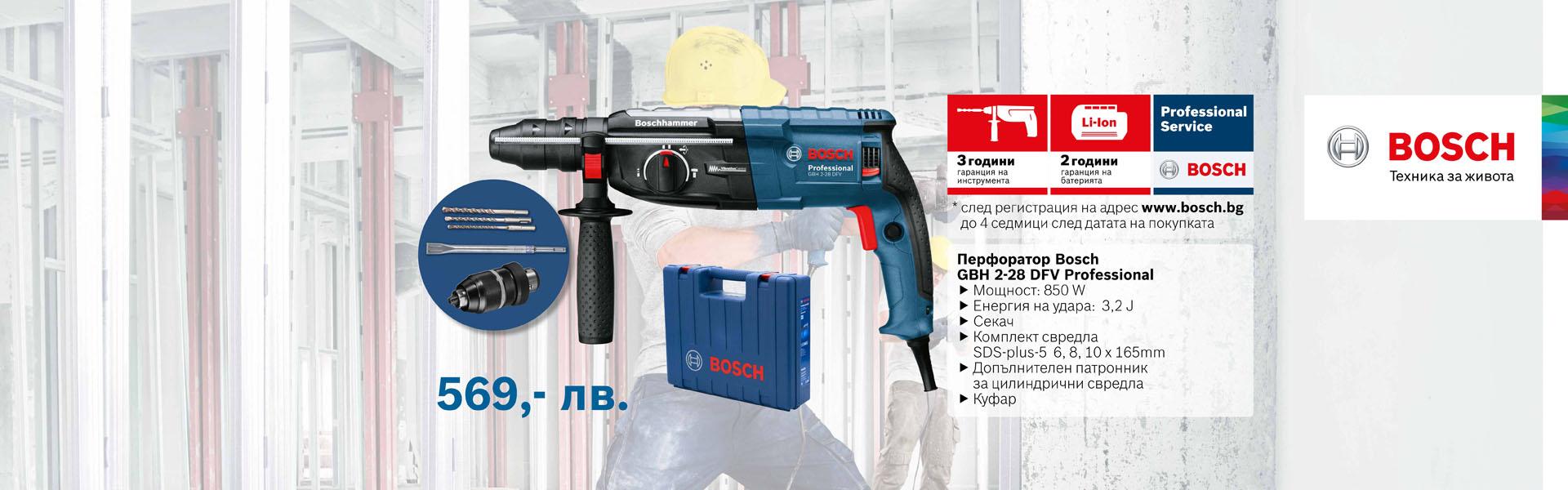 Перфоратор Bosch Blue