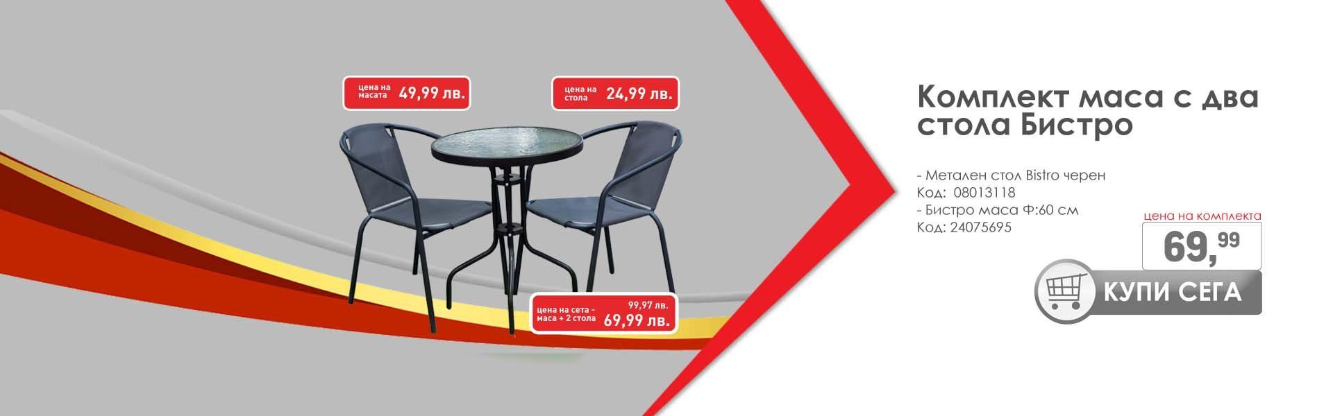 Комплект маса с два стола