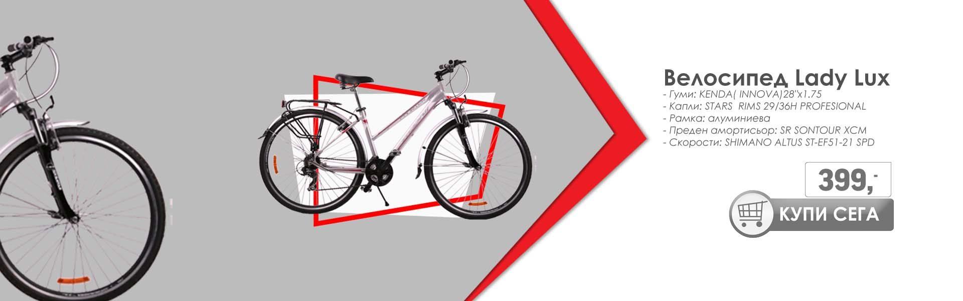Велосипед Lady Lux