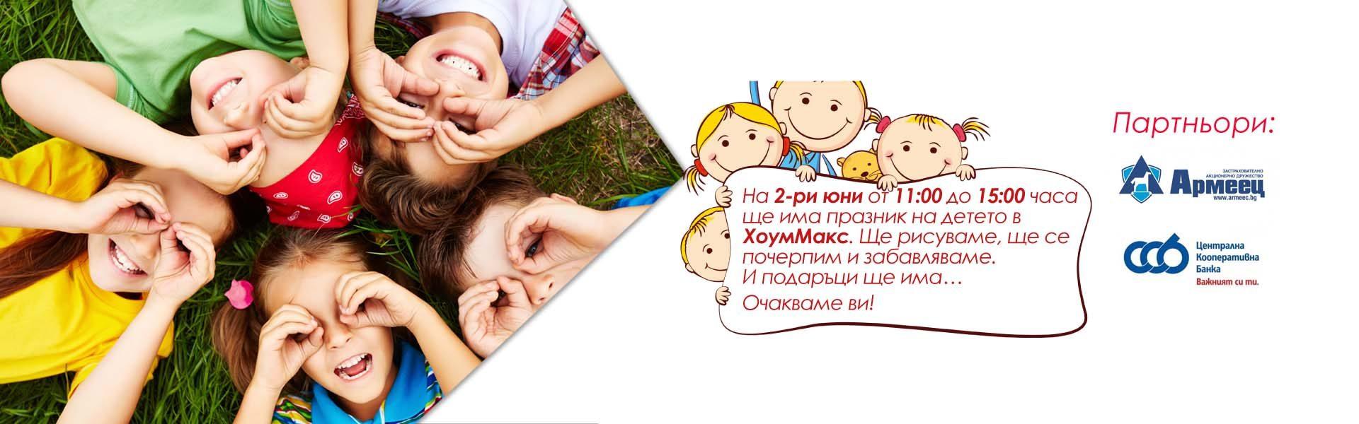 1 ЮНИ - Ден на детето