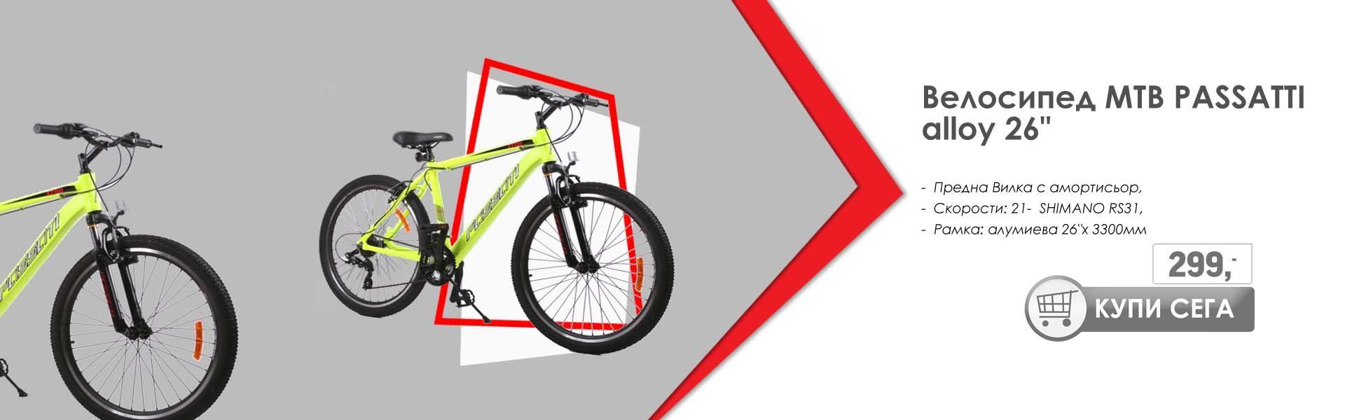 Велосипед MTB PASSATTI