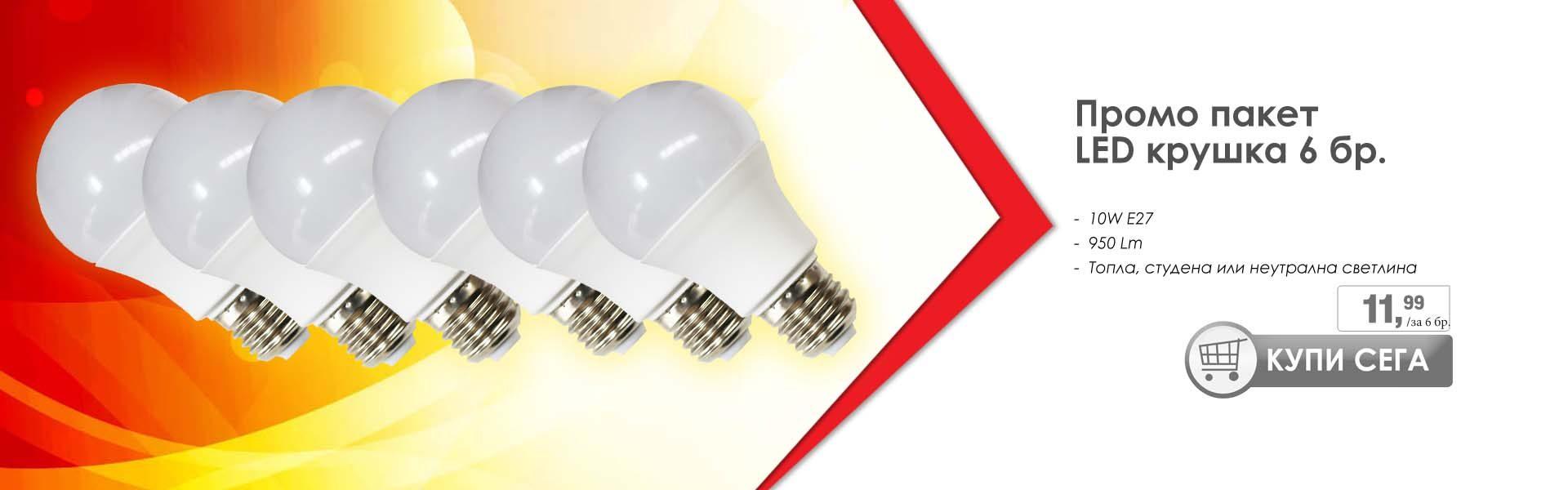 LED Крушки 10W
