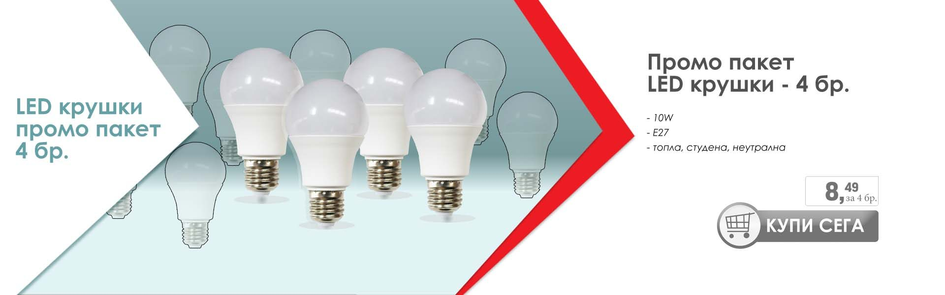 Пакет 4 бр LED крушка