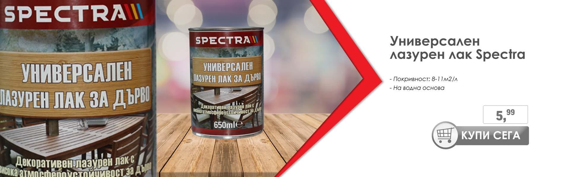 Лак Spectra