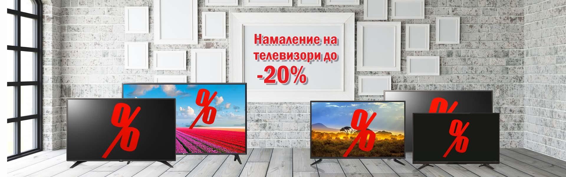 Разпродажба на телевизори