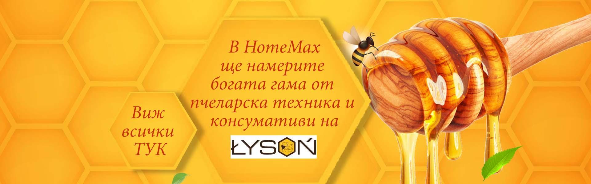 За пчелите