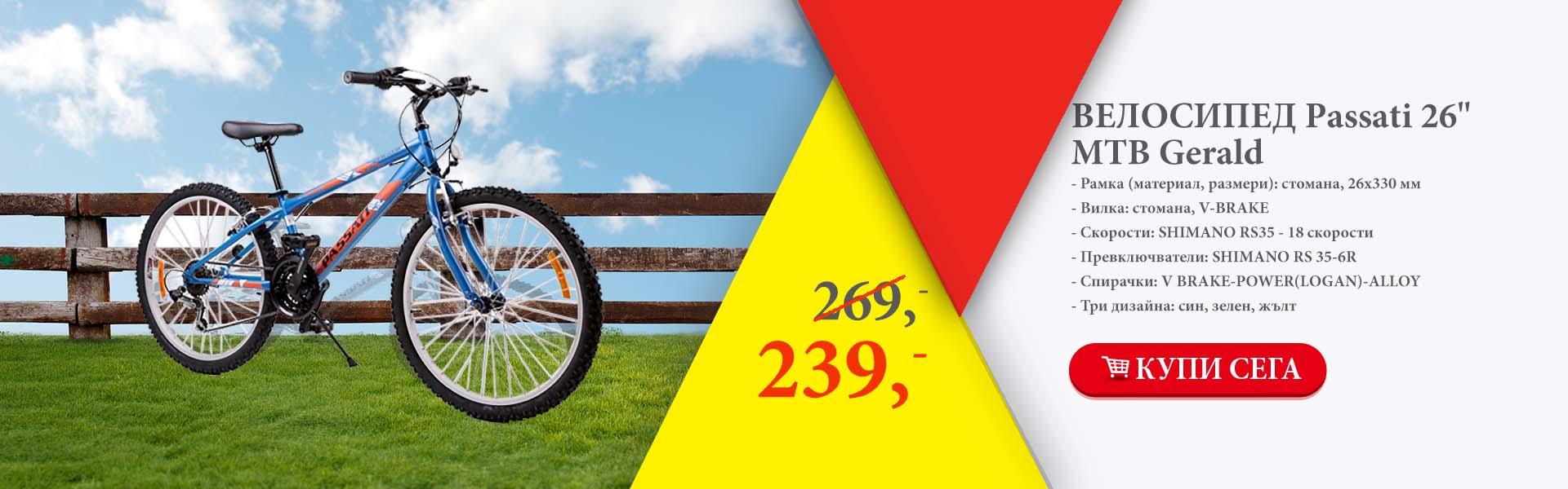 Велосипед Passati