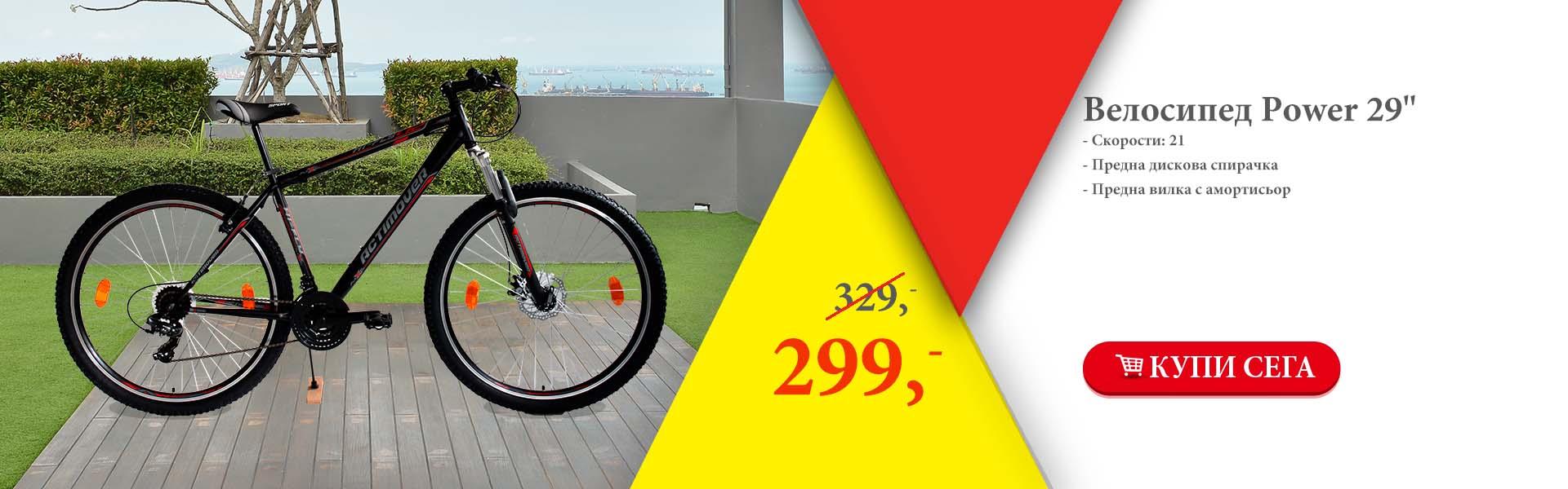 """Велосипед Power 29"""""""