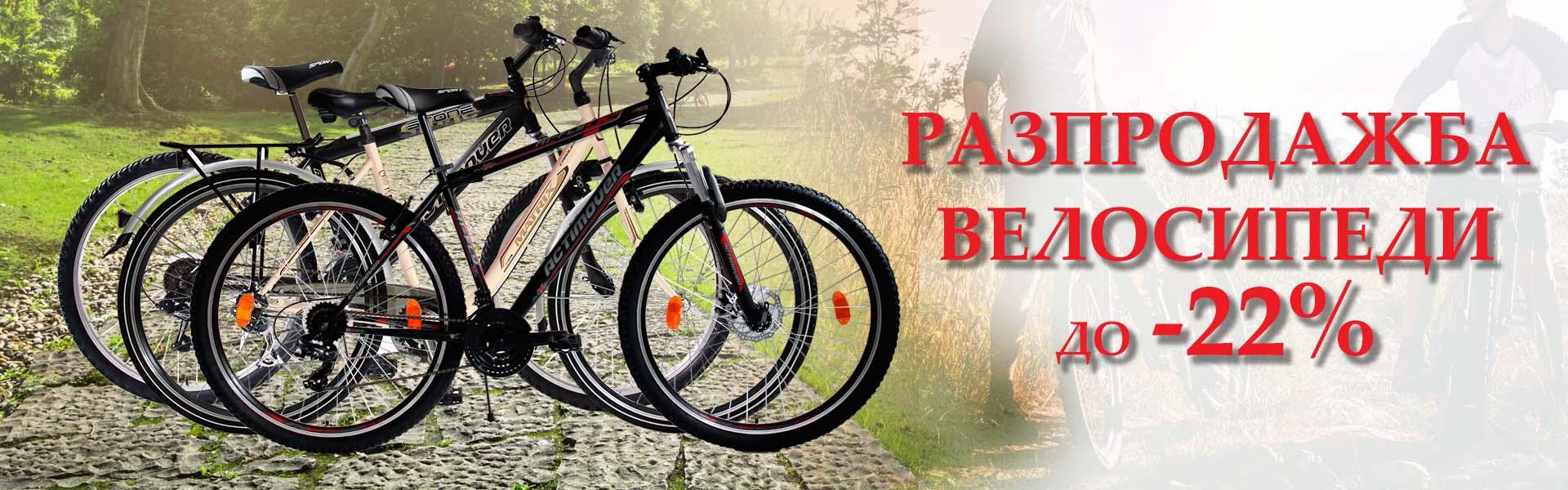Разпродажба на велосипеди