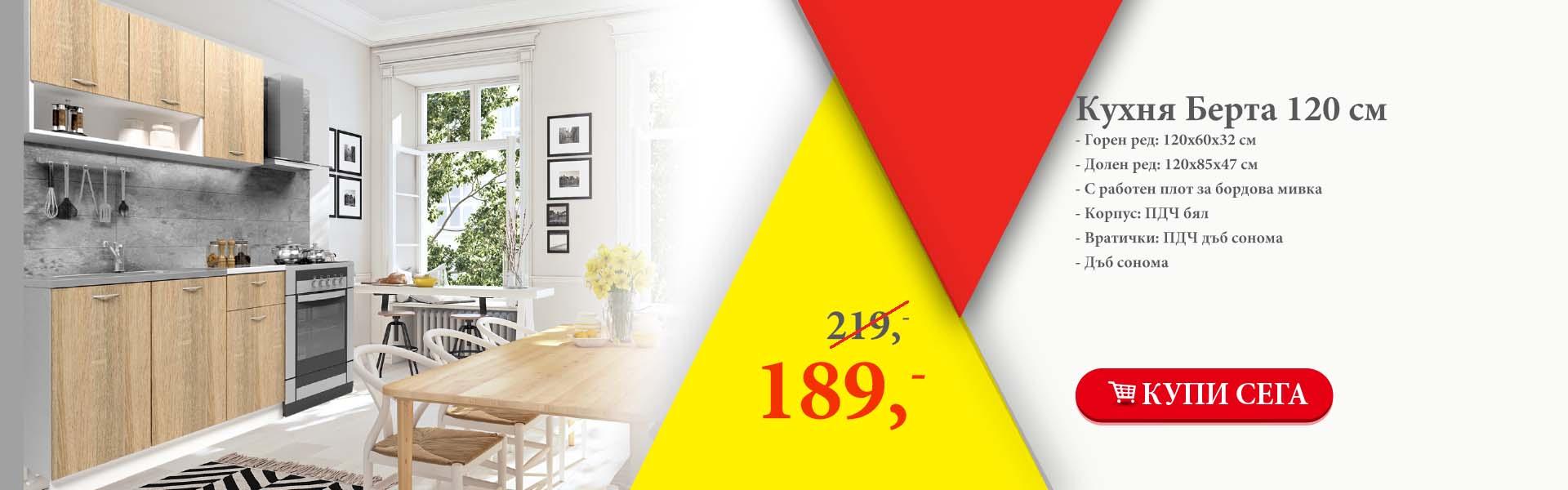 Кухня Берта 120 см